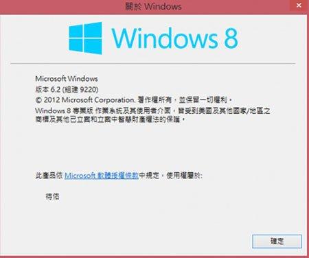 Versión Alpha de Windows 9 o Windows Blue